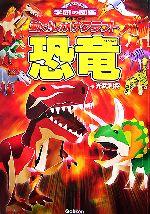 動く!しかけクラフト 恐竜(ニューワイド学研の図鑑工作ブック)(児童書)