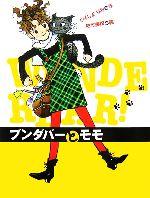 ブンダバーとモモ(ブンダバーとなかまたち1)(児童書)