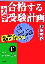 合格する大学受験計画(知的生きかた文庫)(文庫)