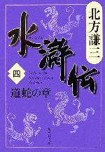 水滸伝 道蛇の章(集英社文庫)(四)(文庫)