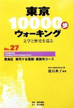 東京10000歩ウォーキング 文学と歴史を巡る-豊島区 雑司ケ谷霊園・護国寺コース(No.27)(単行本)