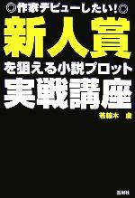 新人賞を狙える小説プロット実戦講座 作家デビューしたい!(単行本)