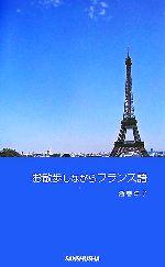 お散歩しながらフランス語(新書)