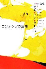 コンテンツの思想 マンガ・アニメ・ライトノベル(単行本)