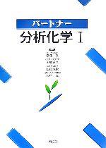 パートナー分析化学(1)(単行本)