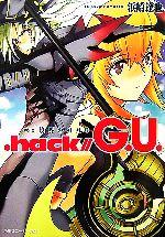 .hack//G.U.-境界のMMO(角川スニーカー文庫)(Vol.2)(文庫)