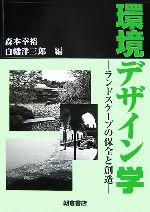 環境デザイン学 ランドスケープの保全と創造(単行本)