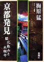 京都発見-比叡山と本願寺(9)(単行本)