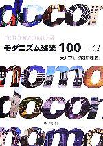日本のモダニズム建築100+α(DOCOMOMO選)(単行本)