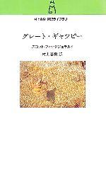 グレート・ギャツビー(村上春樹翻訳ライブラリー)(新書)