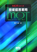 技術経営戦略(MOTシリーズ)(単行本)