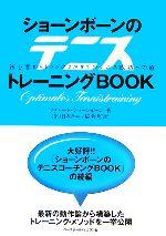 ショーンボーンのテニストレーニングBOOK 初心者からトップクラスまでのテニス成功への道(単行本)
