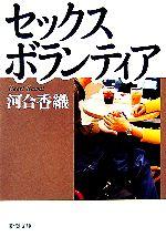 セックスボランティア(新潮文庫)(文庫)