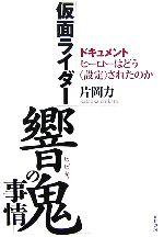 """「仮面ライダー響鬼」の事情 ドキュメント、ヒーローはどう""""設定""""されたのか(単行本)"""
