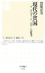 現代の貧困 ワーキングプア/ホームレス/生活保護(ちくま新書)(新書)