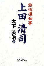 熱伝導知事 上田清司(単行本)
