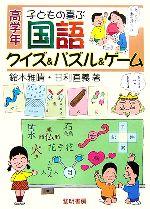 子どもの喜ぶ国語クイズ&パズル&ゲーム 高学年(単行本)