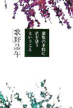 葉桜の季節に君を想うということ(文春文庫)(文庫)