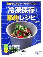 冷凍保存節約レシピ 無駄なくスピード・クッキング!(実用BEST BOOKS)(単行本)