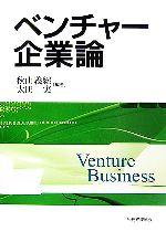 ベンチャー企業論(単行本)
