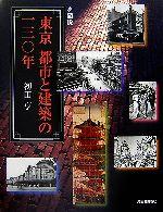 図説 東京 都市と建築の一三〇年(ふくろうの本)(単行本)