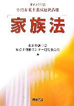 家族法 専門弁護士養成連続講座(平成17年度)(単行本)