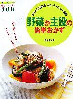 野菜が主役の簡単おかず 5分から作れるスピードメニュー満載(デイリークッキングシリーズ)(単行本)