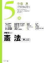 憲法 第3版(伊藤真試験対策講座5)(単行本)