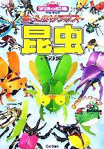 動く!しかけクラフト 昆虫(ニューワイド学研の図鑑 工作ブック)(児童書)
