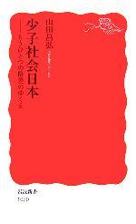 少子社会日本もうひとつの格差のゆくえ岩波新書