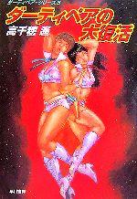ダーティペアの大復活 ダーティペア・シリーズ 5(ハヤカワ文庫JA)(文庫)