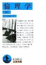 倫理学(岩波文庫)(4)(文庫)