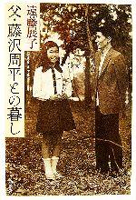 父・藤沢周平との暮し(単行本)