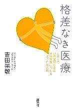 格差なき医療 日本中で世界最高水準の治療が受けられるようになる日(単行本)