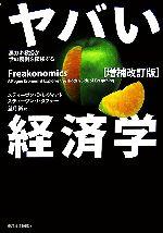 ヤバい経済学 増補改訂版 悪ガキ教授が世の裏側を探検する(単行本)