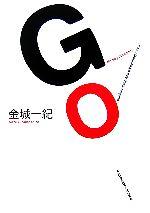 GO(角川文庫)(文庫)