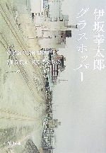 グラスホッパー(角川文庫)(文庫)