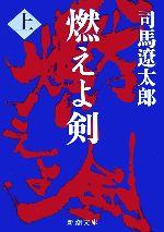 燃えよ剣(新潮文庫)(上)(文庫)