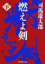 燃えよ剣(新潮文庫)(下)(文庫)