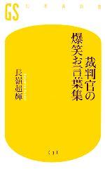 裁判官の爆笑お言葉集(幻冬舎新書)(新書)