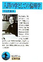 人間の学としての倫理学(岩波文庫)(文庫)