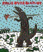わたしはあなたをあいしていますティラノサウルスシリーズ絵本の時間48
