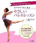 DVDではじめるやさしいバレエレッスン(DVD1枚付)(単行本)