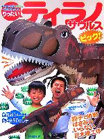 りったいティラノサウルス ビッグ!(小学館の図鑑NEOのクラフトぶっく)(児童書)