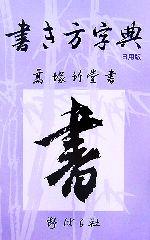 書き方字典 日用版(単行本)