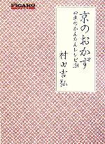 京のおかず 四季のかんたんレシピ124(FIGARO BOOKS)(単行本)