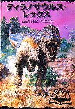 ティラノサウルス・レックス(ポップアップ恐竜図鑑)(児童書)