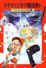 オオカミと氷の魔法使い(マジック・ツリーハウス18)(児童書)