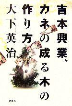 吉本興業、カネの成る木の作り方(単行本)