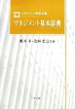 マネジメント基本辞典(単行本)